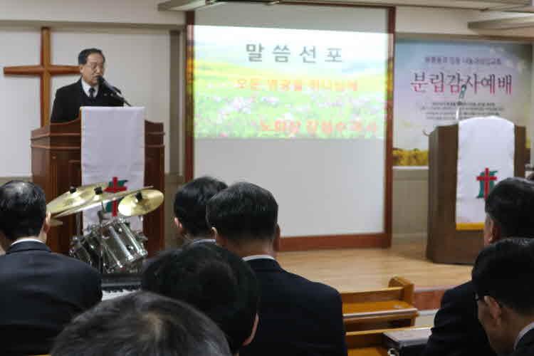 나눔과 섬김교회 임동교회 분립예배 사진입니다.